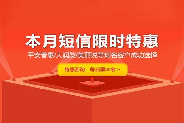 目前市场上有很多短信平台公司都是不错的。[短信群发推广公司